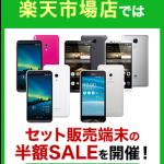 【ポイント10倍対象!】『楽天モバイル』端末セット半額SALEを開催!ZenFone 5やAscend Mate7などが半額で買える!5月31日から