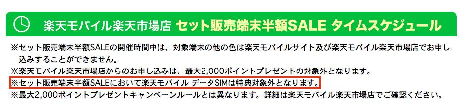 rakuten-mobile_campagin_20150527_2