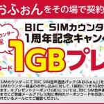BIC SIMカウンターで「みおふぉん」新規契約すると、クーポン1GB分プレゼント!7月31日まで