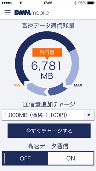 dmm-mobile-ios-app