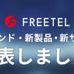 【更新 6/25】freetelが新しい格安SIM「FREETEL SIM 使った分だけ安心プラン」を7月15日より提供開始!