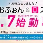 『IIJmio』Huawei P8liteとセット販売を発表!7月7日から提供開始!