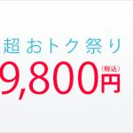 【更新 9/2】ワイモバイルでNexus 5がMNPで一括9800円!データ通信量が倍になるキャンペーンも実施中!格安SIMよりもオススメかも!