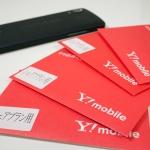 Y!mobileスマホプランを契約してみたら、格安SIM(格安スマホ)よりも快適&コスパが良かった!