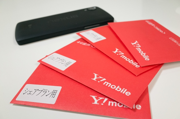 ymobile_package