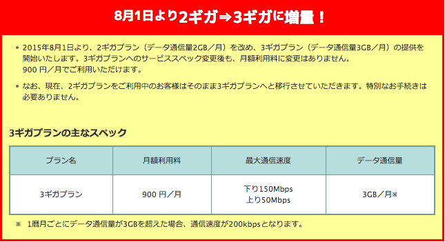 asahi-net-20150727