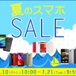 goo-simseller_sale_20150710_1