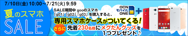 goo-simseller_sale_20150710_3