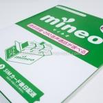 『mineo ドコモプラン』平日12時台は1Mbps以下の時も。その他の時間帯はまだ快適!