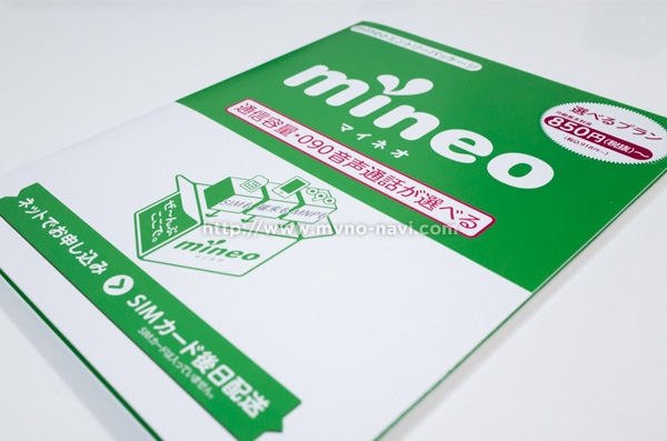 mineo_package_1