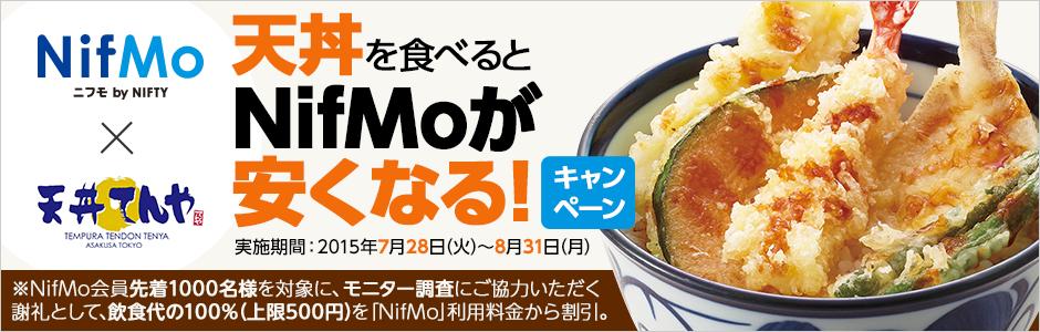 nifmo_20150730_1