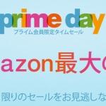 【Nexus 9 LTEなど】Amazon『プライムデー』特別セールの一部が先行公開に!7月15日のみ・プライム会員限定セール!