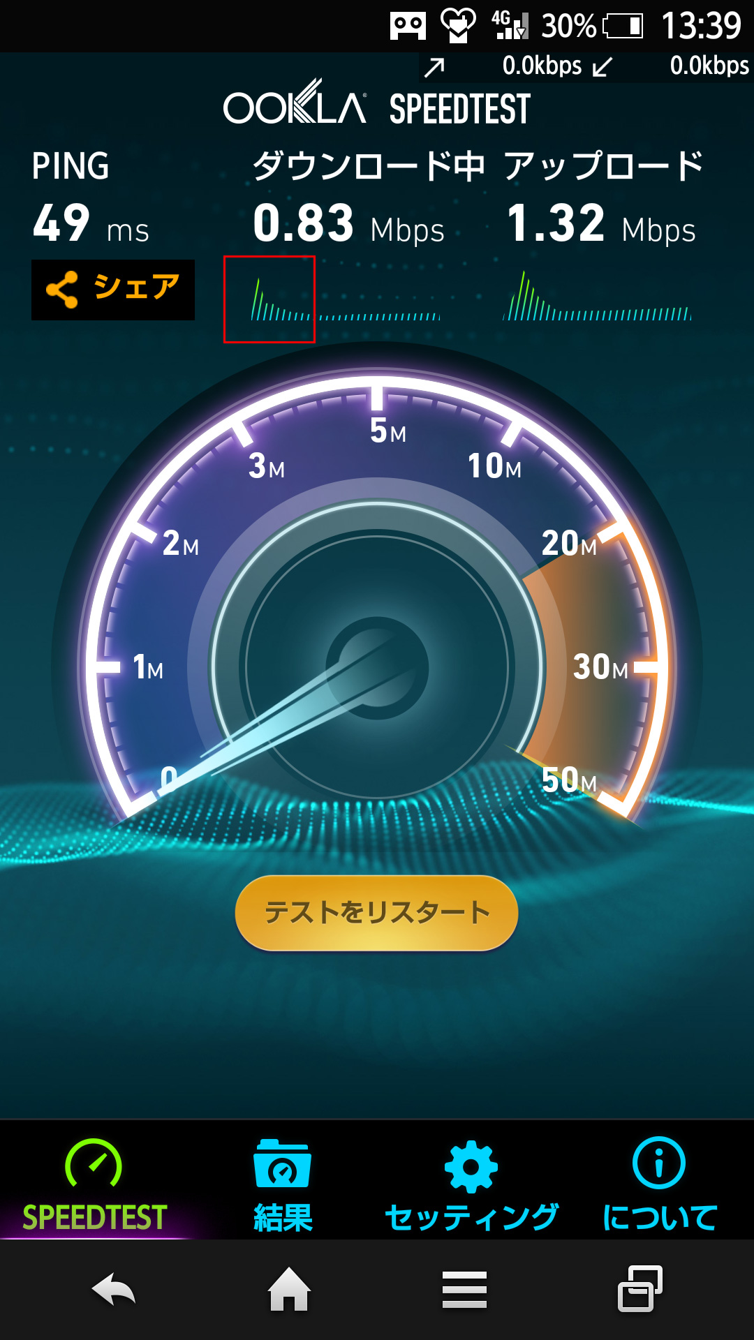 uq-mobile_20150728_1