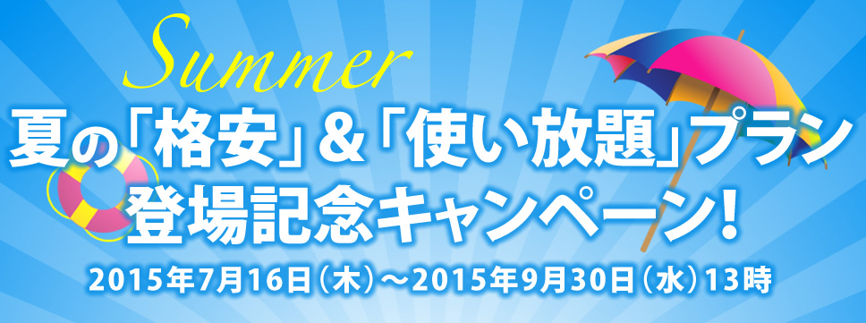 wonderlink_campaign_20150718