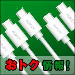 Amazonで「Aukey Micro USBケーブル 5本セット CB-D5」クーポン適用すると688円に