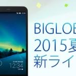 biglobe_20150803_1