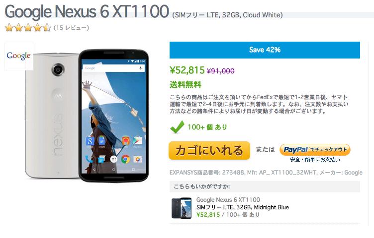 expansys-nexus6_1