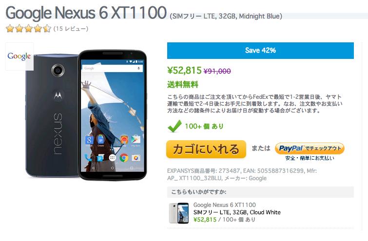expansys-nexus6_2