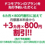 『mineo』「ドコモ回線プラン スタート記念キャンペーン」の魅力、契約方法をまとめてみた!