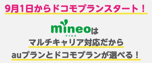 mineo_20150818_1