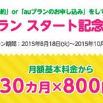 『mineo』「ドコモ回線プラン スタート記念キャンペーン」で月額料金を割引に!かなり魅力的なキャンペーン内容に