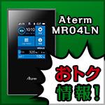 【12/14限定 最安値更新】モバイルWi-Fiルーター『Aterm MR04LN』が14900円の最安値!Amazonで「CyberMonday本日の特選商品」の対象に