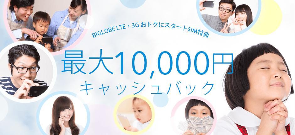 biglobe_20150907_3