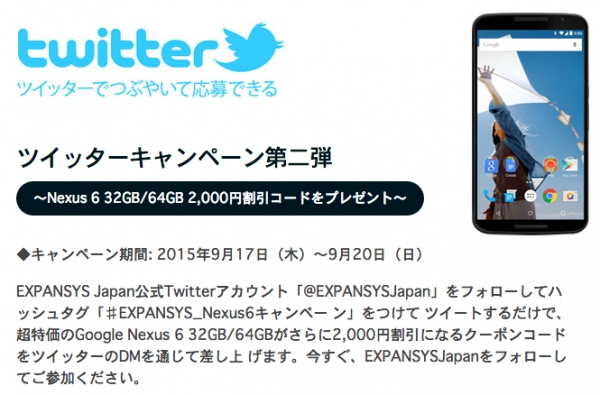 expansys-twitter