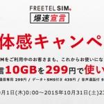 『FREETEL SIM』爆速体感キャンペーンで10月は高速データ容量10GBを299円で使い放題!