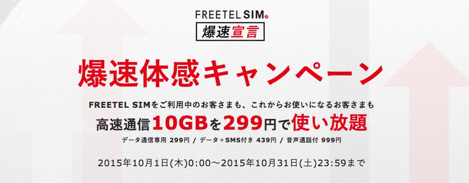 freetel-sim_20150929_0
