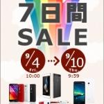 goo SimSellerでセール開催!「ZenFone 2」にQuoカード5000円分&日本未発表のFusion Zen Caseが貰える!