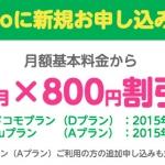 【終了しました】mineoで史上最大のキャンペーン「最大6ヶ月間、800円割引」が開催中!超オススメ!フル活用方法をまとめてみた!