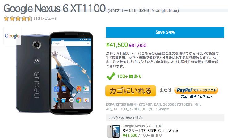 nexus6_expansys_20150916_1