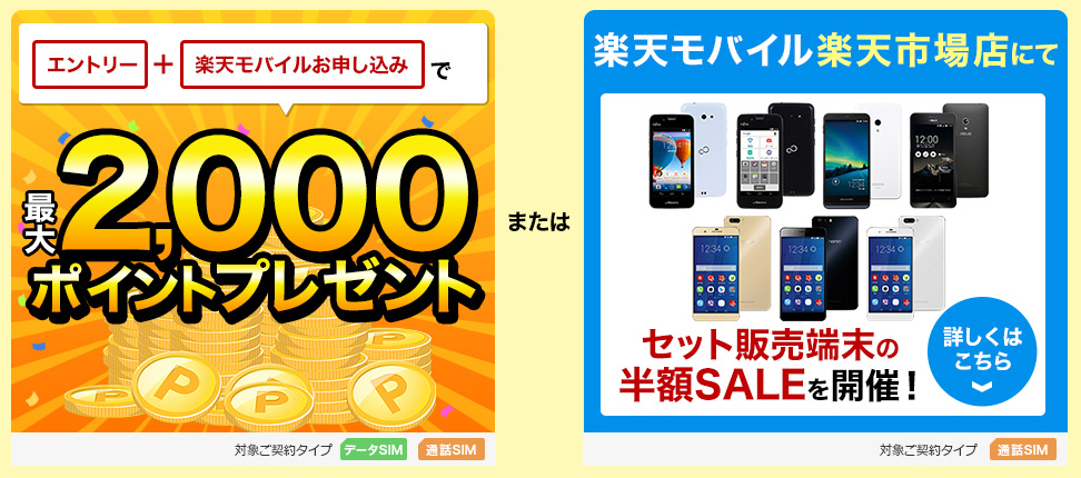 rakuten-mobile_20150904_1
