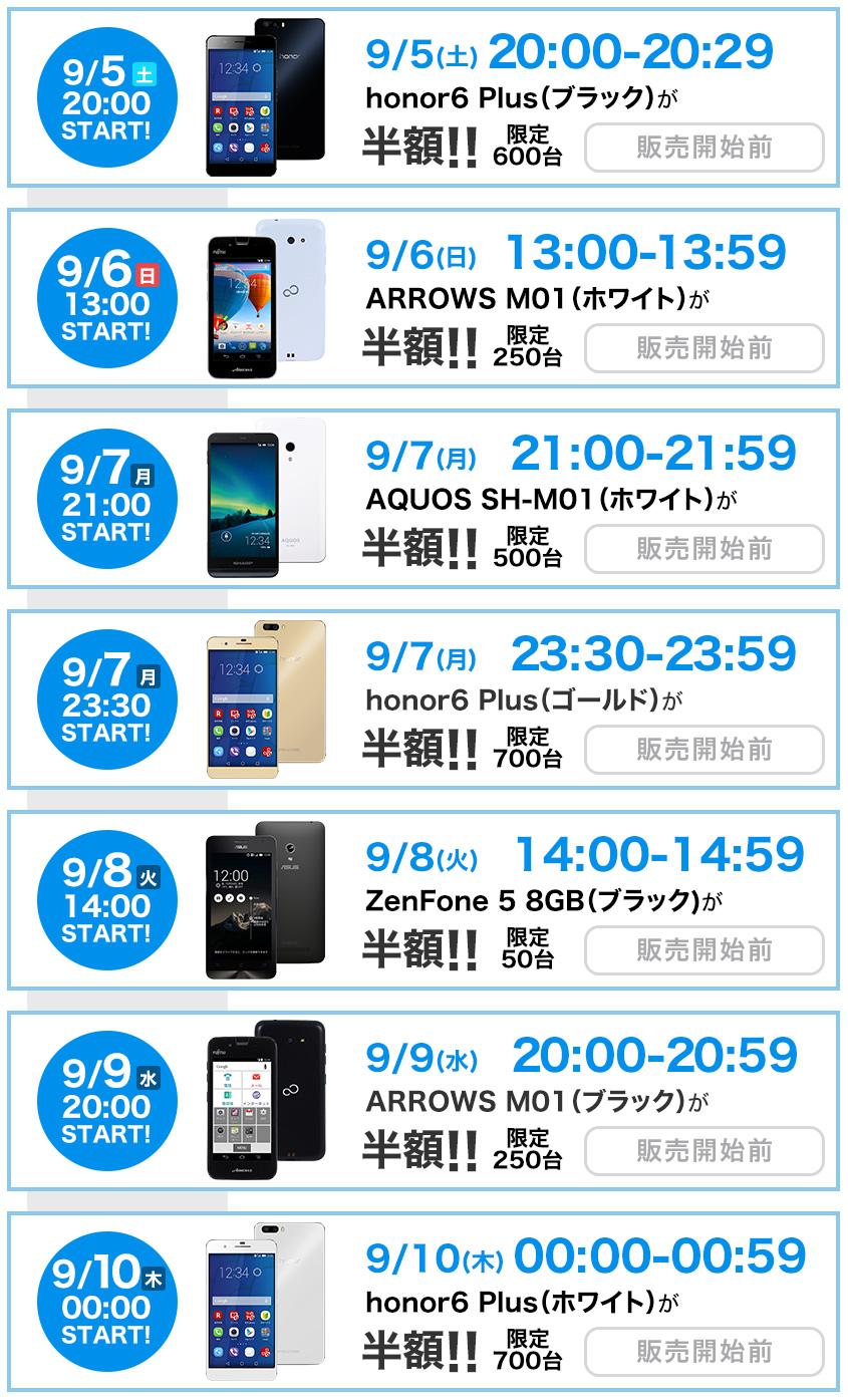 rakuten-mobile_20150904_2