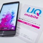 『UQ mobile データ高速』通信安定度、速度は全く衰えず。MVNOの中でもトップクラスの使いやすさ!