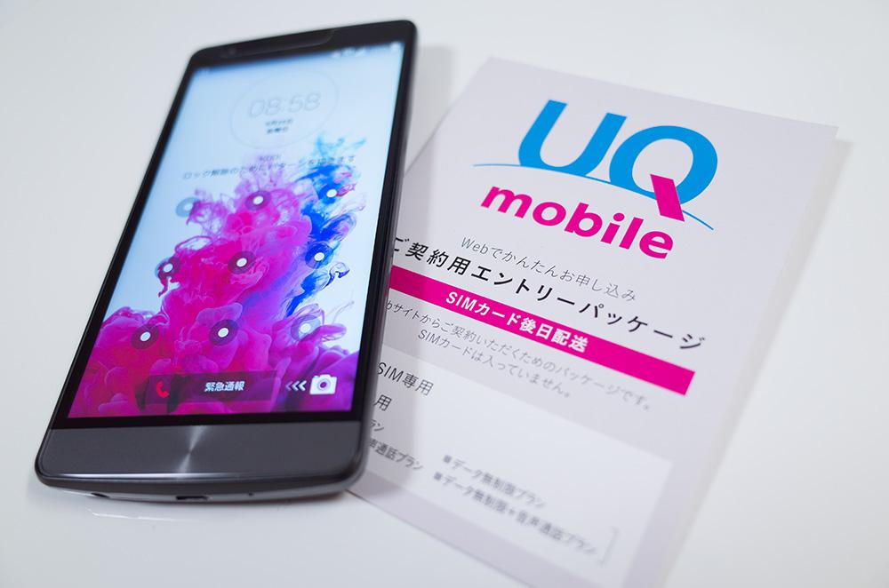 uq-mobile_20150925_3