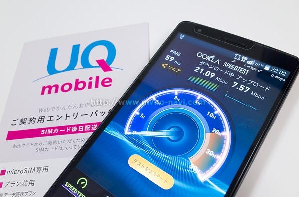 uq-mobile_20150925_4