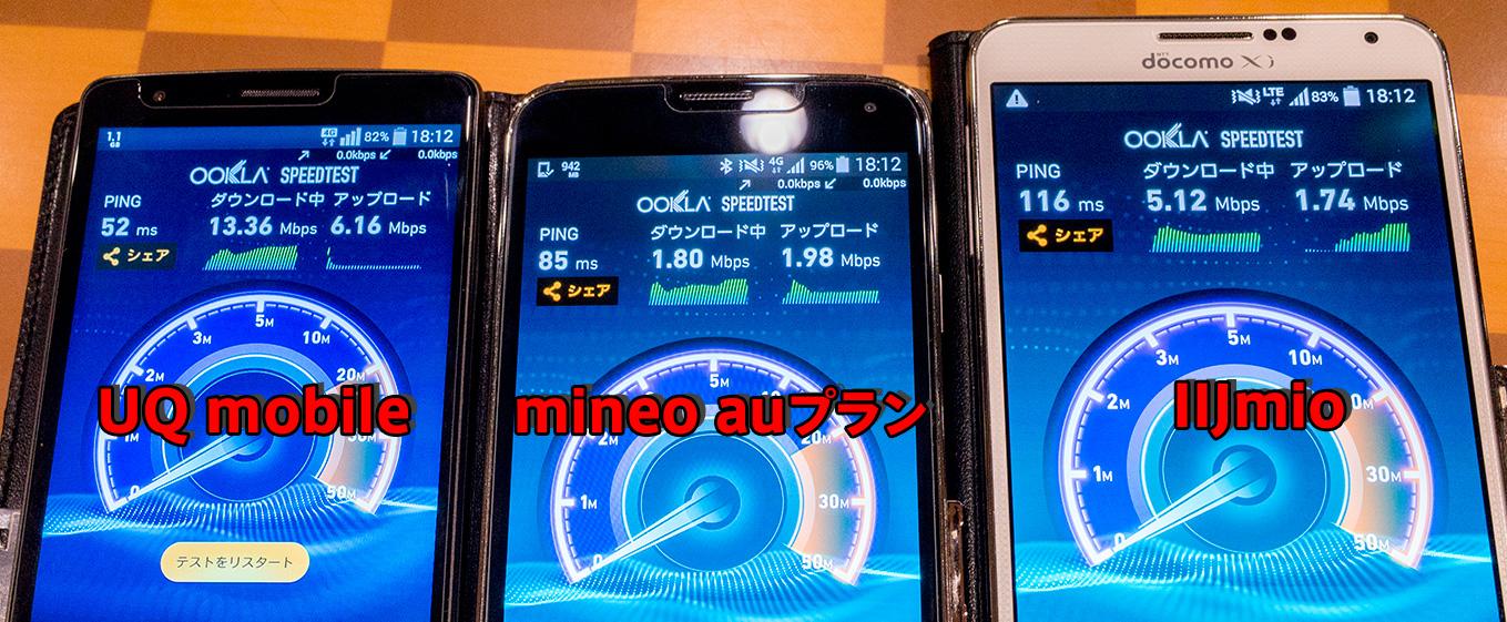 uq-mobile_20150927_4