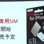 FREETEL SIM for iPhone/iPadが10月9日より登場!月額299円から。APP Storeはデータ量のカウントなし
