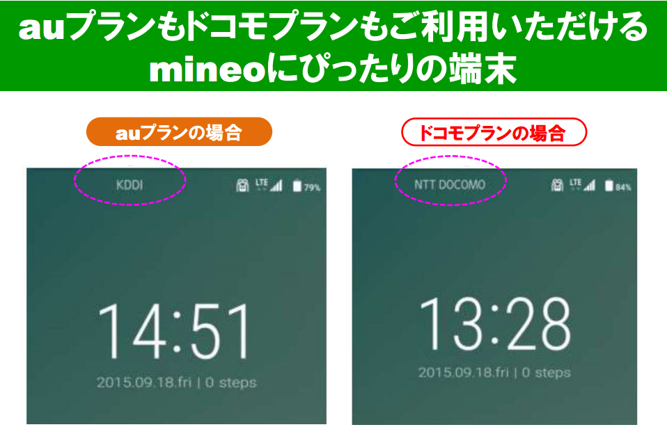 mineo_20151006_1