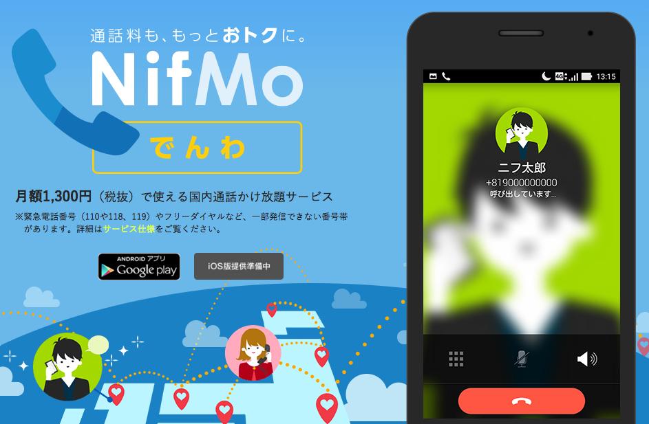 nifmo_20151029_1