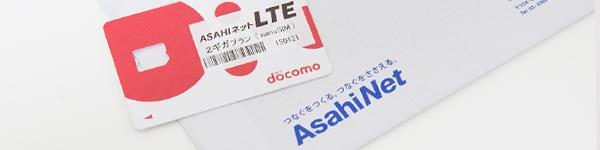 package_asahi