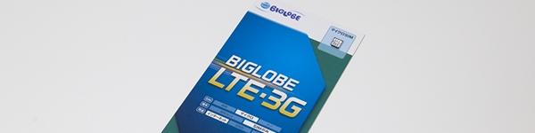 package_biglobe