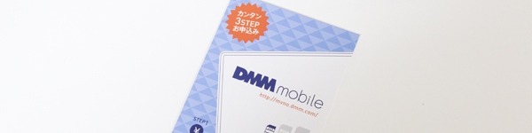 package_dmm
