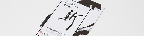 package_freetel