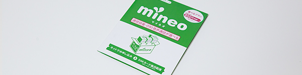 package_mineo