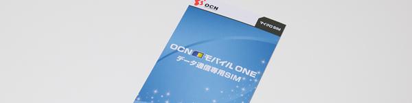 package_ocn