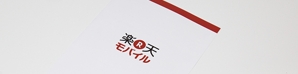 package_rakuten