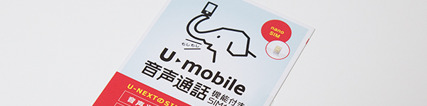 package_u-mobile